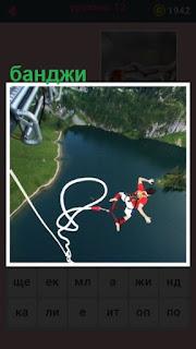 на банджи прыгает человек в озеро с огромной высоты