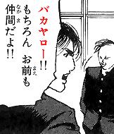 バカヤロー!! もちろん お前も仲間だよ!! transcript from manga 魁!! クロマティ高校
