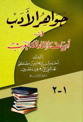 كتاب ناعمة الهاشمي pdf