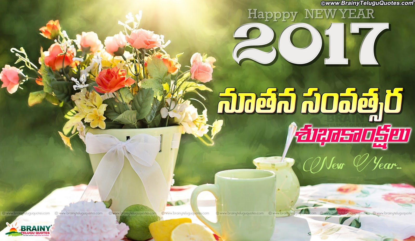 Happy New Year 2017 Telugu SMS Images Wishes Greetings ...