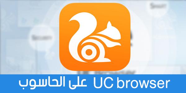 بعد نجاحه على الهواتف المحمولة UC browser باصدار جديد على الحاسوب!