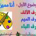 مذكرة ميس نهال كمال لغة عربية للأول الإبتدائى منهج جديد