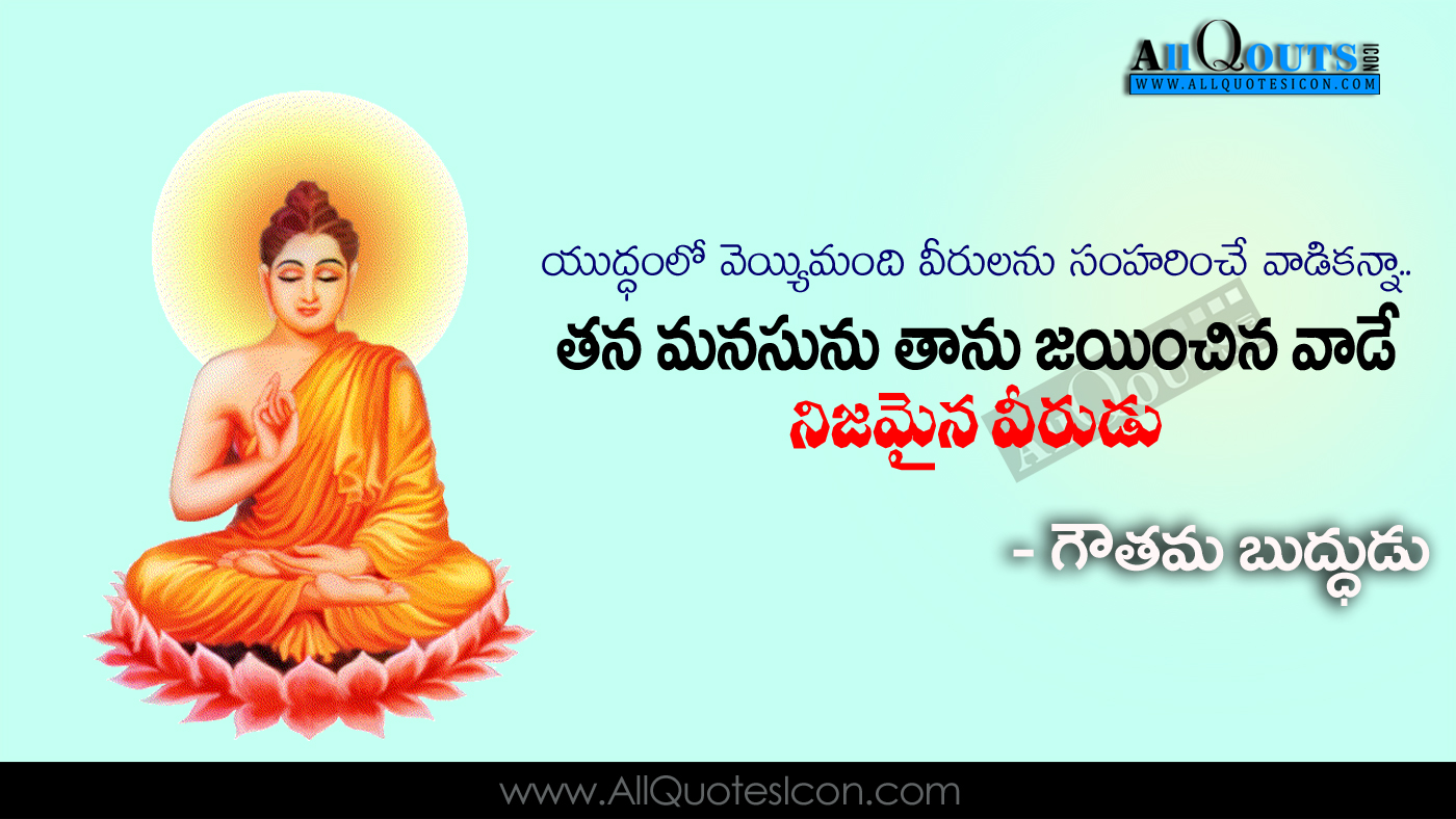 Gautama Buddha Quotes Gautama Buddha Quotes In Telugu Hd Pictures Best Life