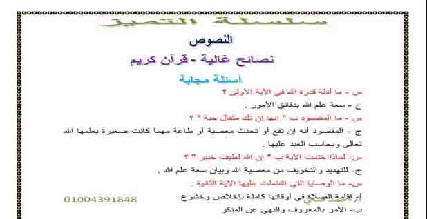 تحميل المراجعة النهائية فى اللغة العربية للصف الثانى الاعدادى ترم أول 2019