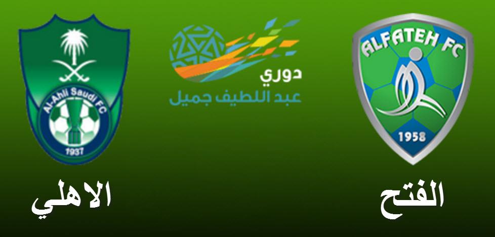 نتيجة مباراة الاهلي والفتح اليوم الخميس 17/8/2017 في الجولة الثانية من بطولة دوري عبد اللطيف جميل