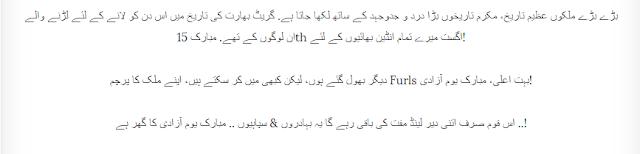 15th August Messages In Urdu