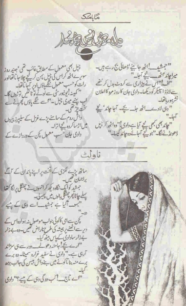 Dil makan uska hua novel by Maha Malik (Junaid Jamshed Ghazal Series)