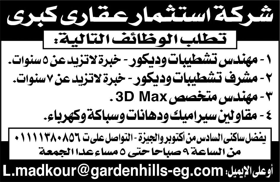 اعلانات الاهرام والصحف ليوم 12 اغسطس 2017 وظائف داخل مصر وخارجها لجميع المؤهلات - اضغط للتقديم