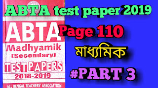 Madhyamik ABTA test paper 2019 solution page 110