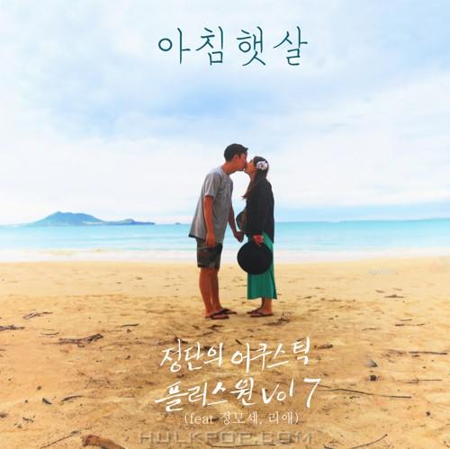 Green Face – 어쿠스틱 플러스원 Vol.7 – Single