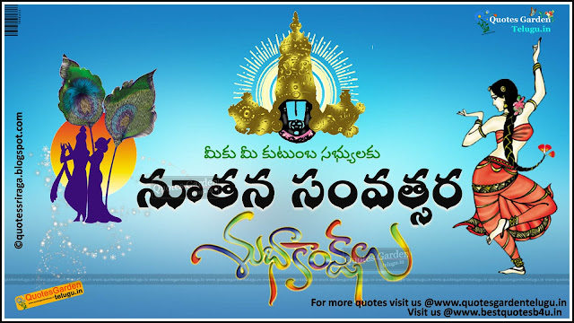 Best Telugu new year greetings wishes wallpapers
