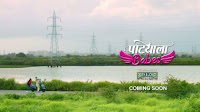 new show Patiala Babes sony tv serial show, story, timing, TRP rating this week, actress, actors name with photos