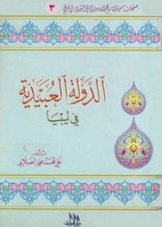 تحميل كتاب الدولة العبيدية في ليبيا pdf علي الصلابي