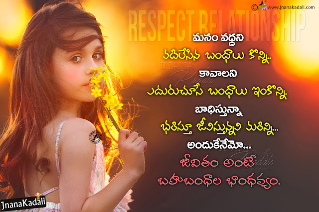 telugu quotes, relationship importance quotes in telugu, telugu messages about relationship