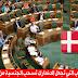 """""""تهديد أمن الدولة"""" و""""الكذب"""" مدخلان للتجريد من الجنسية الدنماركية"""