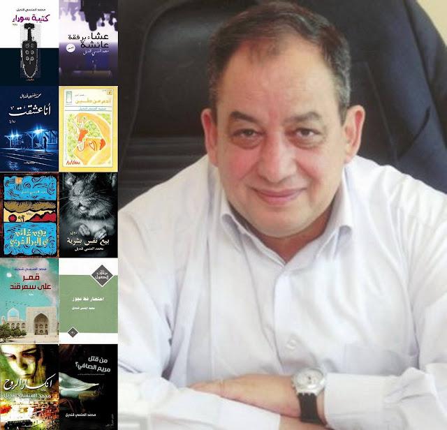 سيرة ذاتية محمد المنسى قنديل