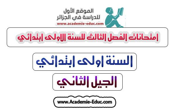 امتحانات الفصل الثالث للسنة الاولى ابتدائي الجيل الثاني
