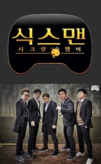 Infinite Challenge Infinity Challenge, 6th man, sixth man, noh hong chul, Gil, new member, kingman parody, jang dong min, park myeong su, the genius black garnet, yoo jae suk, kim young chul, haha, jun hyun moo, Defconn, Hwang Kwang hee, ZE:A, Lim Si Wan, Joo Sang Wook, lee seo jin, hong jin ho, starcraft player, choi si won, super junior, hong jin kyeong, kang kyun seong, Park jin young, J.Y, Park, JYP, Yoo Byeong Jae, Kim Jae Dong