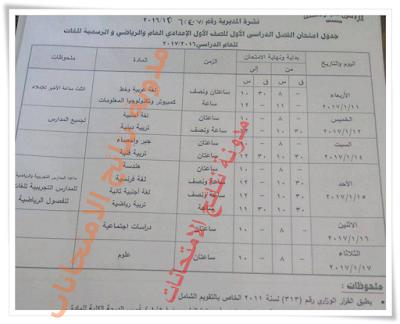 جداول إمتحانات محافظة قنا نصف العام 2017 (شهادة إبتدائيه والشهادة الاعداديه و الثانويه)