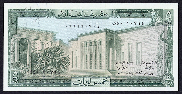 Lebanon 5 Livres banknote, National Museum of Beirut