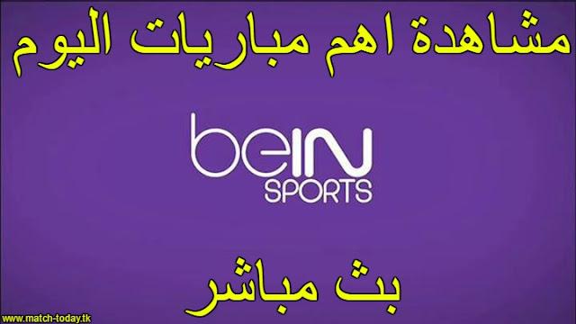 Yalla Choot, yalla shoot, يلا شوت نقل مباشر مباريات اليوم