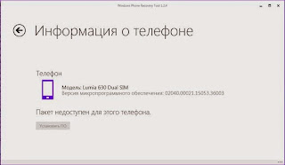 Установка ПО - Windows Phone Recovery Tool Installer