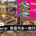 Popular 清仓活动!英语书本一律只需RM5!