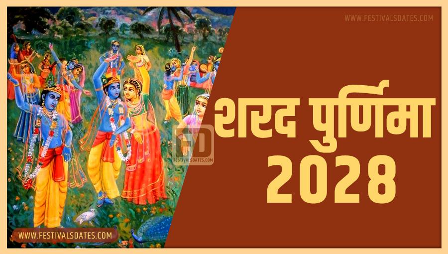2028 शरद पूर्णिमा तारीख व समय भारतीय समय अनुसार