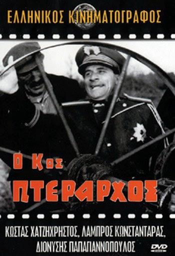 O kos pterarxos - Ο κος πτέραρχος (1963) ταινιες online seires xrysoi greek subs