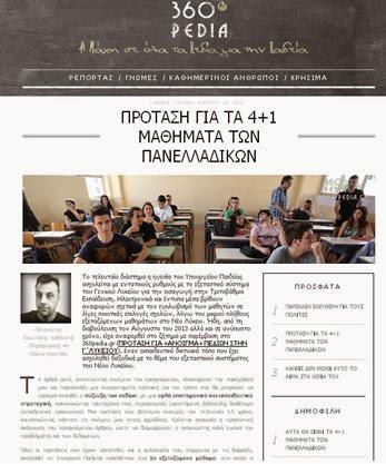 http://360pedia.gr/protassi-4-syn-1-mathimata/