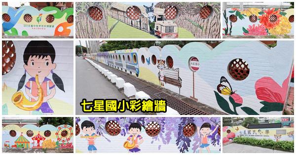 《台中.后里》七星國小100公尺彩繪牆|台中世界花博|后里在地特色|石虎家族
