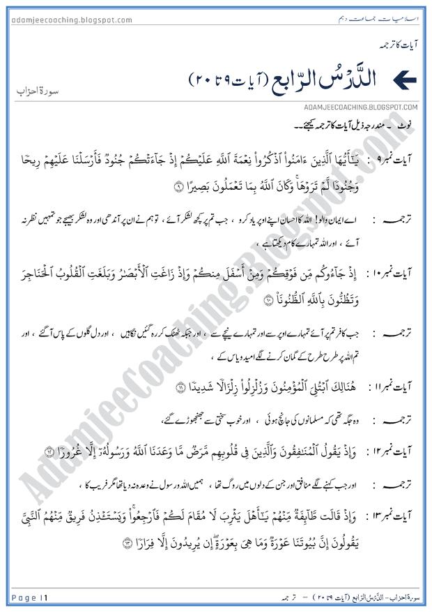surah-al-ahzab-ayat-09-to-20-ayat-ka-tarjuma-islamiat-10th