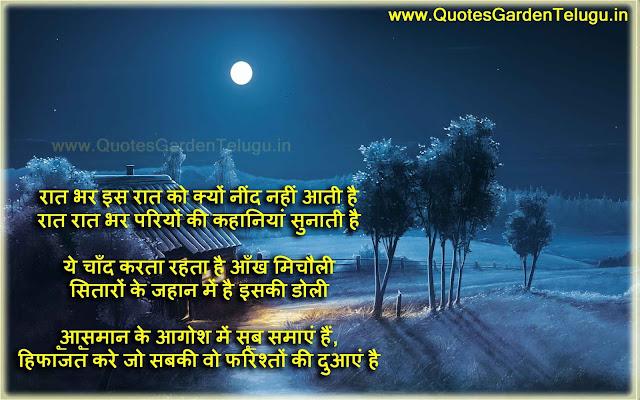 Good night shayari messages in hindi