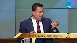 برنامج رأي عام  حلقة الاربعاء 22-11-2017 مع عمرو عبد الحميد