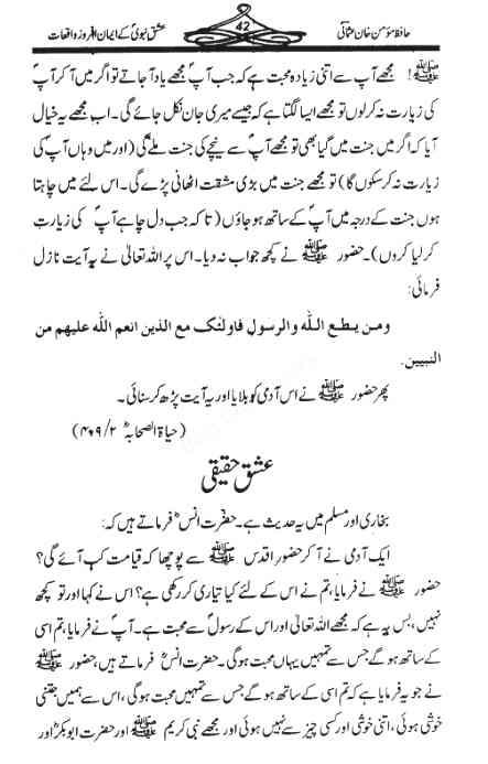 Ishq E Nabvi Urdu book
