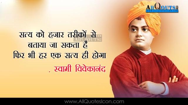 Swami-Vivekananda-Hindi-Shayari-images-best-inspiration-life-Shayarimotivation-thoughts-sayings-free