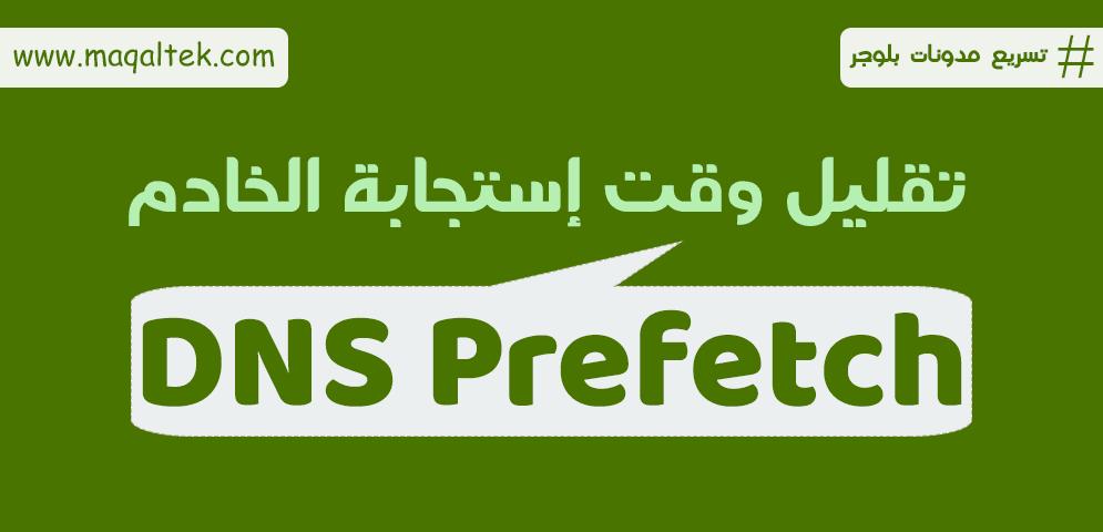 تقليل-وقت-استجابة-الخادم-في-مدونات-بلوجربأكواد-DNS-Prefetch