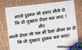 latest funny status in hindi for whatsapp