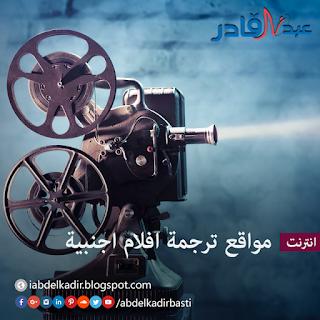 مواقع ترجمة افلام اجنبية