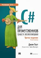 книга Джона Скита «C# для профессионалов: тонкости программирования» (3-е издание)