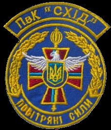 Ком. ПвК Cхід