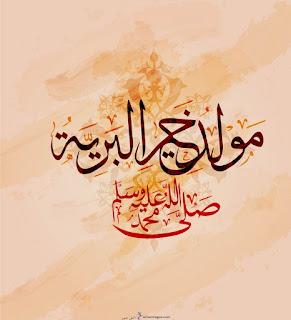 مولد خير البرية محمد صلى الله عليه وسلم