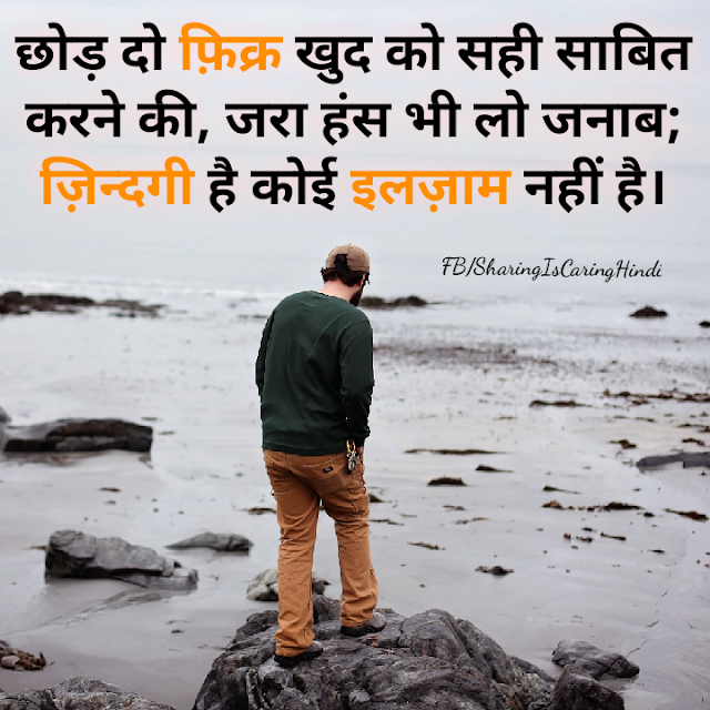 Anonymous Hindi Quotes on Life, ज़िन्दगी, Blame,