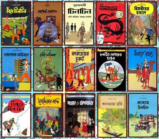 bengali pdf comics largest collection of tintin bengali comics pdf