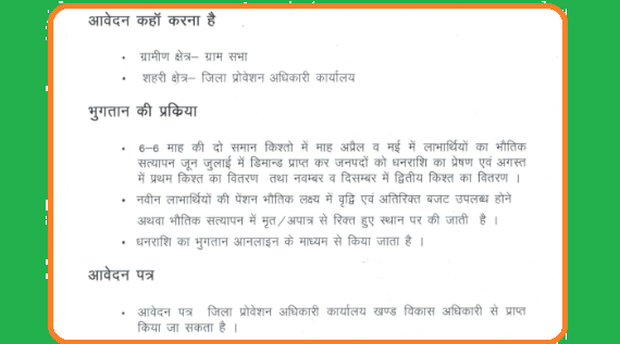 sspy, up vidhwa pension yojana, sspy-up.gov.in