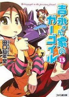 吉永さん家のガーゴイル 第01-13巻 [Yoshinaga-san-chi no Gargoyle vol 01-13]