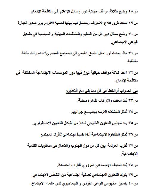 المراجعه النهائيه والتوقعات لمادة علم النفس للثانويه العامه