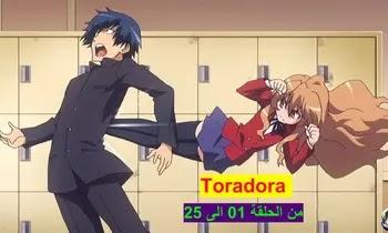 Toradora مجمع مشاهدة وتحميل جميع حلقات التنين و النمر من الحلقة 01 الى 25