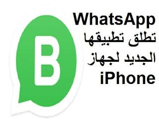 WhatsApp تطلق تطبيقها الجديد لجهاز iPhone