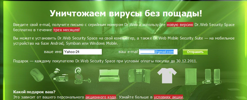 Dr web security space pro 6 00 1 01120